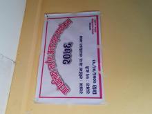 गाँउपालिका स्तरीय अन्तरक्रिया कार्यक्रम २०७६